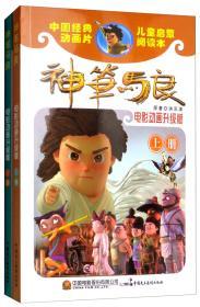 神笔马良 电影动画升级版(2册)
