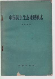 中国昆虫生态地理概述