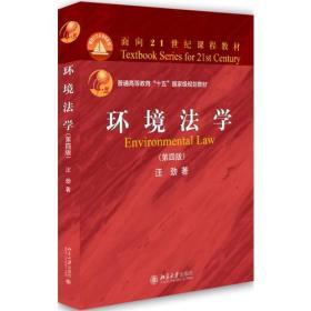 环境法学(第四版)