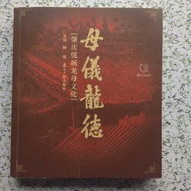 母仪龙德:肇庆悦城龙母文化