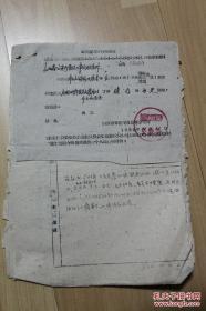 军政类收藏:赵存  绥远起义、 晋北专员公署介绍信 调查表 自传