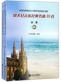 中国民族管弦乐与电声全新组合演奏欧美轻音乐经典名曲19首(套装共2册附光盘)