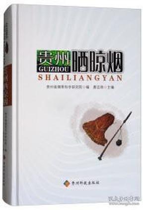 贵州晒晾烟