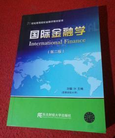 国际金融学(第二版)/21世纪高等院校金融学教材新系