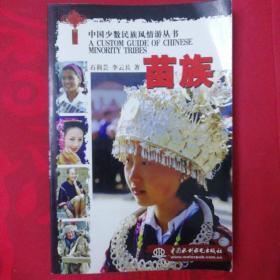 中国少数民族风情游丛书.苗族