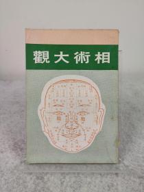 《相术大观》赛管铬,泰华堂,初版