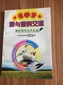 爱与爱的交流:窦桂梅学生作文选