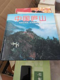中国庐山中、英、日