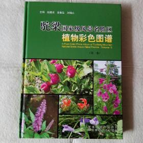 驼梁国家级风景名胜区-植物彩色图谱 (第一卷)