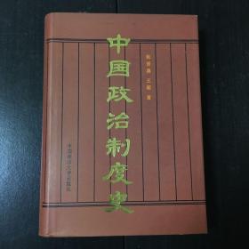 《中国政治制度史》(库存书0