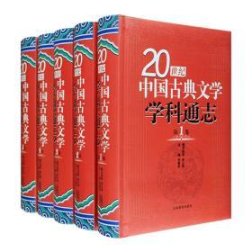 20世纪中国古典文学学科通志(1-5卷)