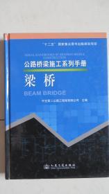 (公路桥梁施工系列手册)梁桥