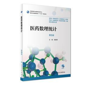 医药数理统计(第3版/高职药学/配增值)