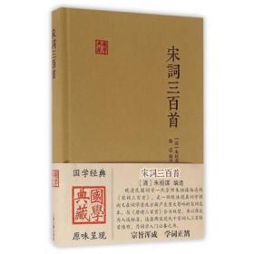 宋词三百首:国学典藏