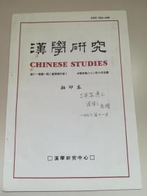 美籍华裔胡适研究学者周明之《汉学研究》抽印本《由开明而保守——辛亥政局对王国维思想和心理的冲击》,含多处亲笔修改字迹,品相如图