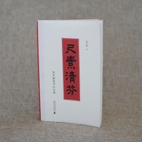 朱万章签名钤印《尺素清芬》毛边本