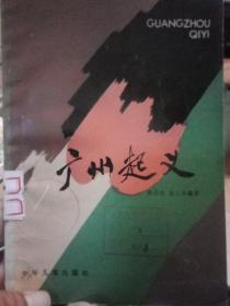 广州起义。