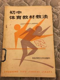 初中体育教材教法