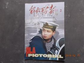 解放军画报 1996.2