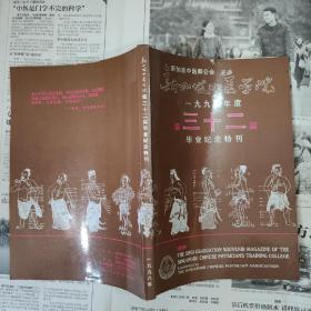 新加坡中医学院-一九九八年度第三十二届毕业纪念特刊-16开