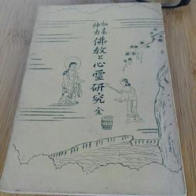佛教心灵研究   观音菩萨