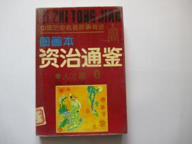 中国历史名著故事精选图画本  资治通鉴 人才篇