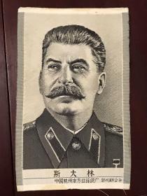 毛泽东.马克思.恩格斯.列宁.斯大林.周恩来  丝织像  共6张