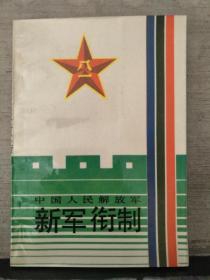 中国人民解放军新军衔制