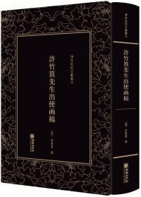 清末民初文献丛刊 许竹筼先生出使函稿