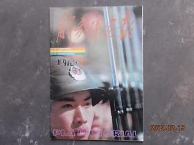 解放军画报 1992.9