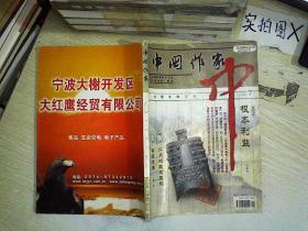 中國作家  2002年第7期