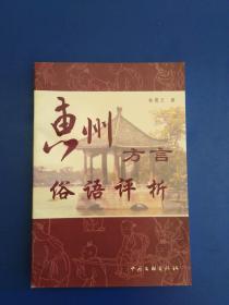 惠州方言俗语评析
