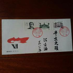 已故上海市市长海基会会长汪道涵先生,辛亥革命纪念封,毛笔书法题字签名封,漂亮。