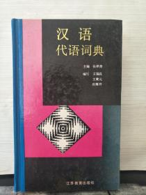 汉语代语词典