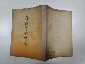 民国书:萍踪寄语选集 【自然旧,书品见图,介意慎拍】