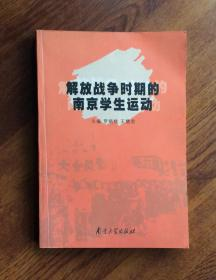 解放战争时期的南京学生运动