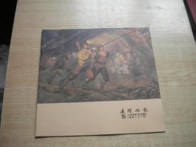 《连环画报》1955.15期,20开,人美2011.9出版,Q496号,影印本期刊