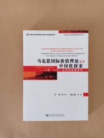 马克思国际价值理论及其中国化探索.