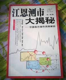 江恩测市大揭秘:中国股市循环周期解析