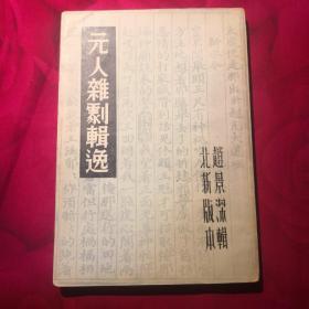 元人杂剧辑逸(民国二十四年)