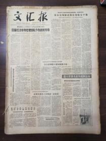 (原版老报纸品相如图)文汇报  1981年3月1日——3月31日  合售