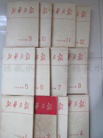 新华月报——1978年1至12期全年12本,全。——改革开放的文献