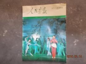 人民画报 1984.10