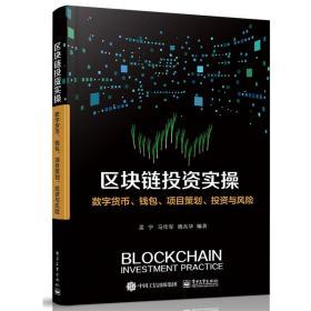 区块链投资实操:数字货币、钱包、项目策划、投资与风险