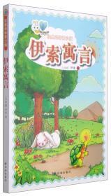 经典译林青少版:伊索寓言 张鹏林出版社 9787544744485