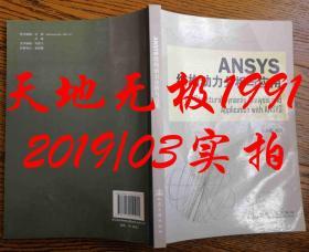 Ansys结构动力分析与应用
