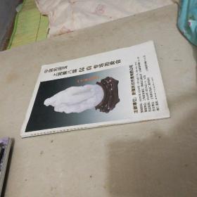 《 中国和田玉:上海第八届保真拍卖 》