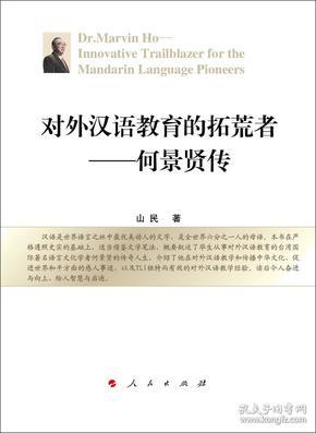 对外汉语教育的拓荒者