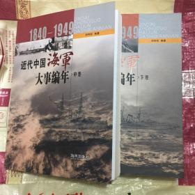 近代中国海军大事编年:1840-1949