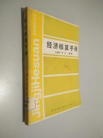经济核算手册